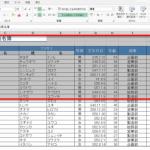 Excelの便利な印刷テクニック~(1)必要な部分のみ印刷~