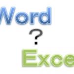 「Word」と「Excel」どちらを勉強すればいいの?