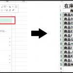 【徹底解説!】Excelが大きい、重い現象を解消するワザ!(3)