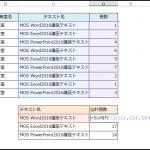 【徹底解説!】Excelが大きい、重い現象を解消するワザ!(完)