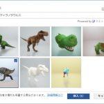 Wordに動くティラノサウルスが出現!?