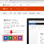 「Office Online」の使い方!
