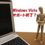 Vistaサポート終了と新しいWindows