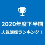 2020年度下半期の人気講座ランキング発表!