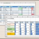 Excel2016 基本編