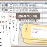 ビジネスWord2016 応用編