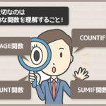 ビジネスExcel2016 関数編