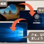 Windows10 導入編
