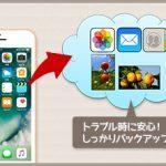 スマホ活用講座 データ保存編(iCloud)