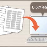 Windows10 ファイル編