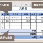 Excel2016 活用編