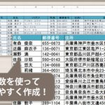 ビジネスExcel 関数編・分析編