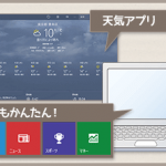 Windows10 活用編