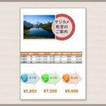 Excel2010 実践編