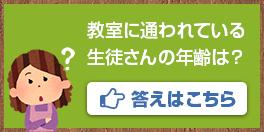 わかるとできるイトーヨーカドー横浜別所校
