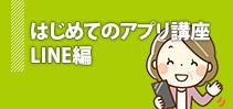 はじめてのアプリ講座 LINE編