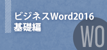 ビジネスWord2016基礎編