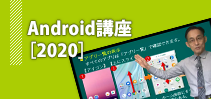 Android講座[2020]