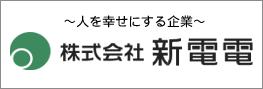 株式会社 新電電