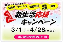 パソコン教室加美町校2018新生活応援キャンペーンのお知らせ