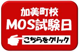 加美町校MOS試験カレンダーへのリンク