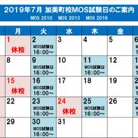 加美町校2019年7月MOS試験日