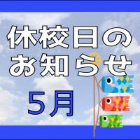 5月休校日のお知らせ