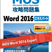 MOS Word2016 Expert