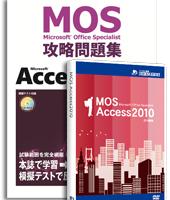 MOS アクセス 2010