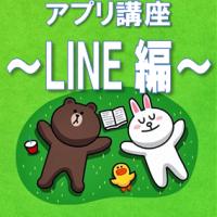 アプリ講座~LINE編~
