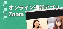オンライン通話アプリ(Zoom)講座