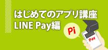 はじめてのアプリ講座 LINE Pay編