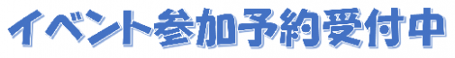 イベント参加受付ロゴ