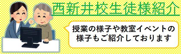 西新井校生徒様紹介