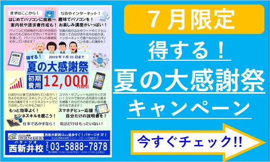 7月のキャンペーン