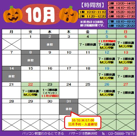 2019年10月情報