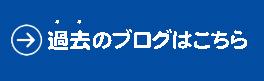 西大和校過去のブログ