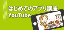 はじめてのアプリ講座 YouTube編