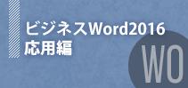 ビジネスWord2016応用編