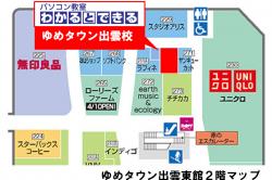 ゆめタウン出雲東館2Fマップ