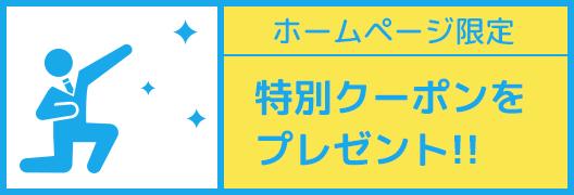 ホームページ限定 特別クーポンをプレゼント!!