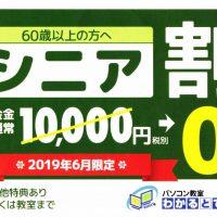 60歳以上の方入会金0円