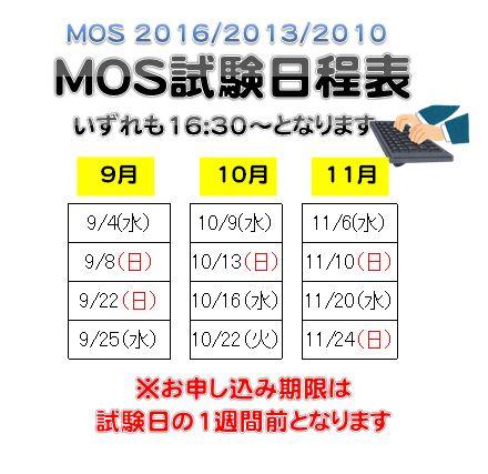 mos 試験 日程