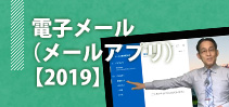 電子メール(メールアプリ)【2019】