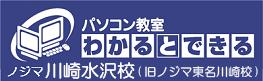 ノジマ東名水沢校