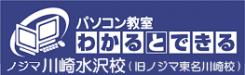 ノジマ川崎水沢校