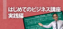 はじめてのビジネス講座〜実践編〜