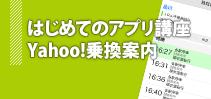 はじめてのアプリ講座 Yahoo!乗換案内編