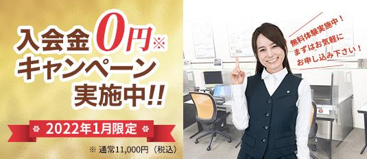 入会金0円キャンペーン実施中
