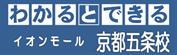 わかるとできるイオンモール京都五条校
